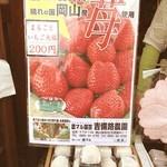 手焼せんべい杏 - …の店の近くで見つけたいちご大福。あんこ多めで餅も柔らかくて美味しかったです。大ぶり♪