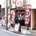 大牟田とんこつ屋 龍鳳  - 堺筋寄りの三津寺筋の立地