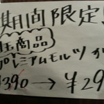 18649565 - 期間限定で290円(^o^)/