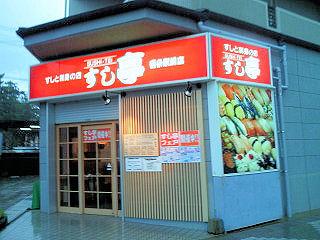すし亭 西条駅前店