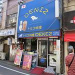 トルコ料理レストラン DENIZ デニズ - さかえ通りの中にあります。