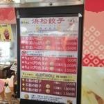浜名湖サービスエリア 屋外ショップ - 餃子のメニュー