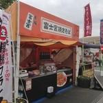 浜名湖サービスエリア 屋外ショップ - 富士宮焼きそば屋台