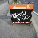 とん匠 - 極とんラーメン とん匠(西新涯)お店の看板②(2013. 4月)