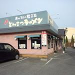 とん匠 - 極とんラーメン とん匠(西新涯) お店の外観(2013. 4月)