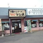 とん匠 - 極とんラーメン とん匠(西新涯) お店の外観②(2013. 4月)