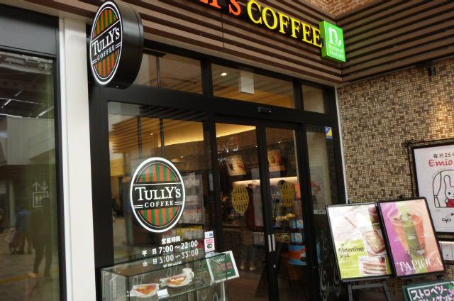 タリーズコーヒー エミオ所沢店
