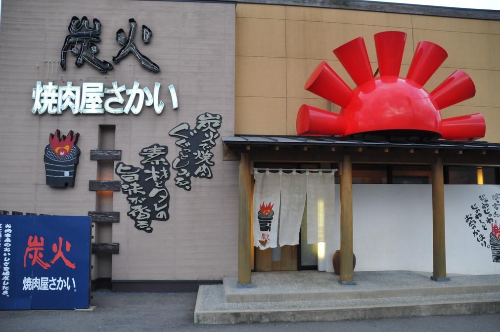 炭火焼肉屋さかい 島原店