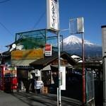 うるおいてい 本店 - 見事な富士山の借景。