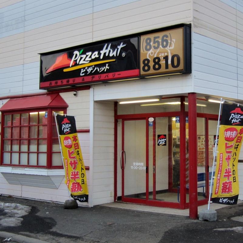 ピザハット 月寒店