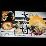 麺場 七人の侍 - 交差点の看板。