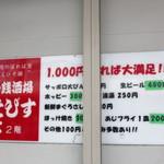 一銭酒場 えびす - 「1000円あれば大満足!」という謳い!!