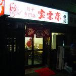 宝雲亭 - 外観