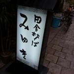 Inakasobamiyuki -