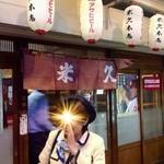 米久本店 - H25.04 店舗入口+バスガイドさん