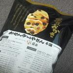 おせんべいやさん本舗 煎遊 - 黒豆おかき(\400)♪