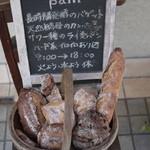 クロア - 前にはレプリカのパンが☆これも既においしそうですが( ゚ρ゚ )アゥー