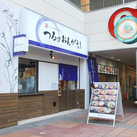 つるのおんがえし - 横川駅南口よりすぐ!この看板が目印♪