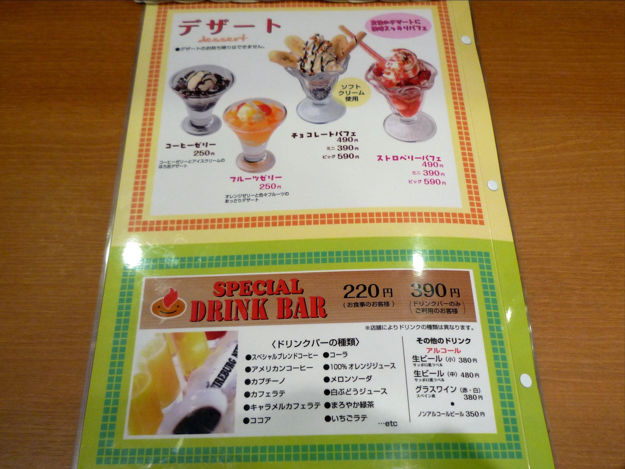 ファイヤーグリル 里塚店