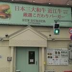 サンバーガー 自由が丘 - チェーン店には無いお洒落な雰囲気のハンバーガー屋さん