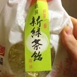 家傳京飴 祇園小石 - 新緑茶飴