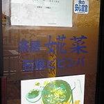 1868964 - 入口です。石焼きビビンバ610円は安い!