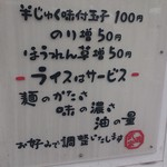 武蔵家 - 店先