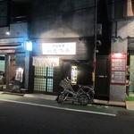 """18683109 - """"季節料理 わだつみ""""の外観。"""