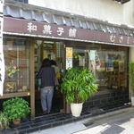 Musashiya - 御菓子司むさしやさん