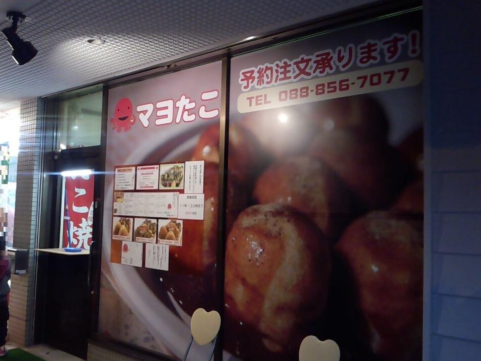 マヨたこ 秦泉寺店