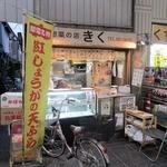 """18684848 - """"惣菜の店 きく""""の外観。"""