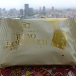 東京食賓館 - (o>ω<o)東京リッチクランチ:10個入:630円