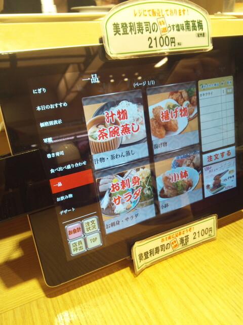 回し寿司 活 横浜スカイビル店 - iPad画面でオーダーのハイテク