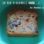 OneDayCafe - 【ワンちゃんメニュー】♪