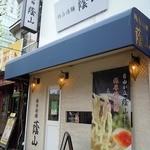 鶏白湯 蔭山 高田馬場店 -