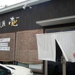 18688217 - 新居浜の麺屋壱!遅ればせながら食べレビュー☆リアルタイムじゃないのでごめんちゃいちゃい^^;