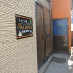 ティーランカ - 入り口、ホント狭いんだこれがまた!