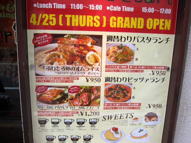 池袋 Cafe&Dining Pecori