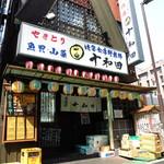 十和田 - まさに昔ながらの居酒屋という佇まい