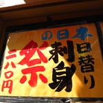 """十和田 - 通称""""本日の祭り""""と呼ばれるその日のお得メニュー!"""