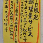 みゆき屋ラーメン - 【平日限定】無料で麺を1.5倍に出来ます。