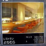 レストランよねむら - OptioA30で撮影