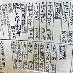 大衆酒場 ニコニコ食堂 -