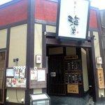 Sakanarobataumiza - ランチタイムの外観