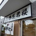 1870559 - もり(石臼挽き)