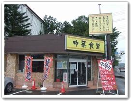 中華食堂 name=