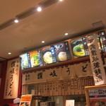 宮武讃岐製麺所 - 外観