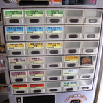 わた井 - 券売機
