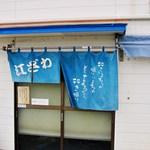 江ざわ - お店の入り口ですw