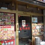 中国料理 萬珍酒家 - 入り口